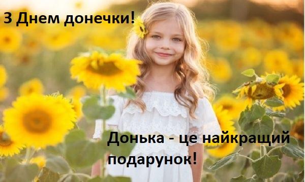Найкращі привітання з Днем доньки в картинках     УКРАЇНА LIVE