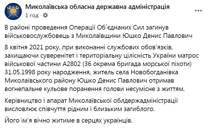 На Донбасі загинув Денис Юшко