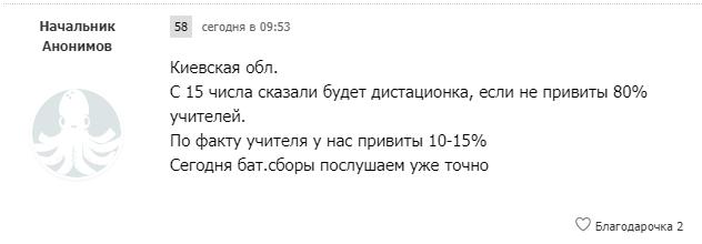 Школи в Україні знову закриють: вчителі проігнорували вакцинацію, батьки обурені